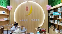 恭祝温州大西洋银泰中草集店开业大吉!