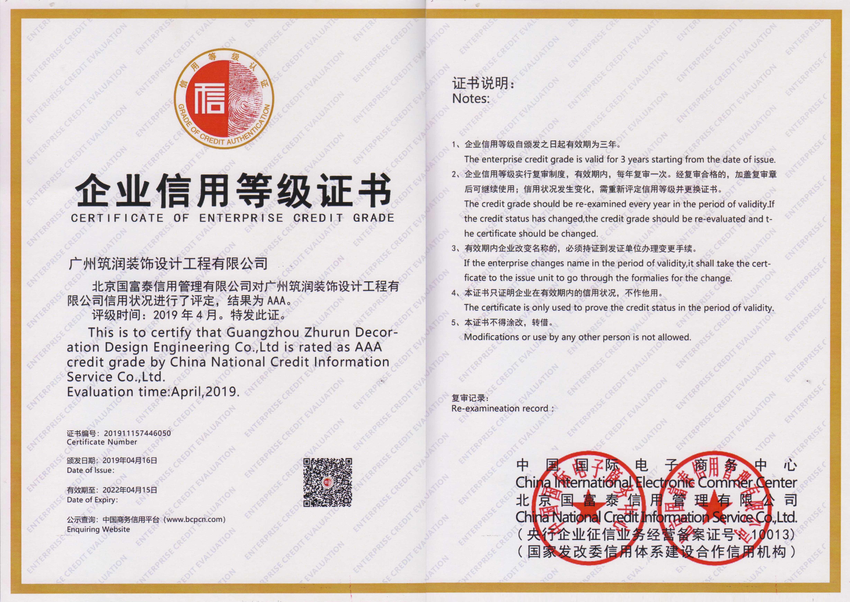 恭喜广州筑润获得企业信用AAA级证书