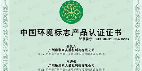 #喜讯# 融润展柜获得中国环境标志产品认证证书